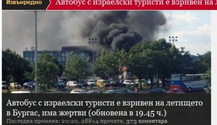 zamach bombowy burgas