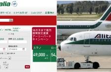 Cała prawda o promocji Alitalii z japońskim kodem zniżkowym PROMOJP. Loty za 0 zł – będzie coś z tego?