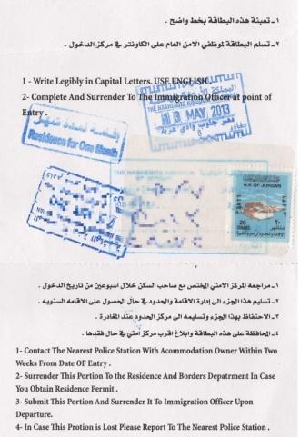 wiza jordanska
